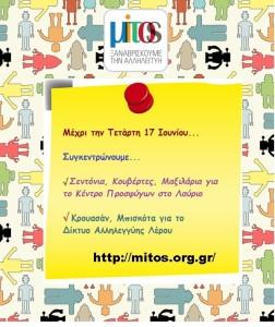 mitos 06